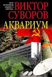Аквариум (Аудиокнига) читает А. Кузнецов