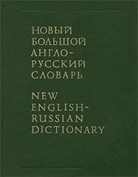 Новый Большой англо-русский словарь в трех томах