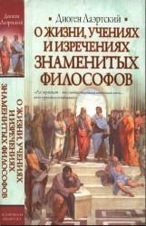 О жизни, учениях и изречениях знаменитых философов (Аудиокнига)