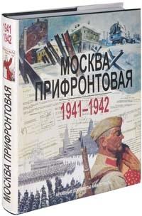 Москва прифронтовая. 1941-1942. Архивные документы и материалы