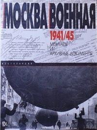 Москва военная. 1941-1945. Мемуары и архивные документы