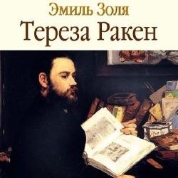 Тереза Ракен (Аудиокнига) читает Козий Николай