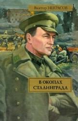 В окопах Сталинграда (Аудиокнига) читает Сергей Пинегин