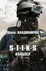 S-T-I-K-S. Вальтер (Аудиокнига)