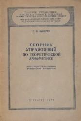 Сборник упражнений по теоретической арифметике