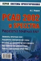 PCAD 2002 и SPECCTRA. Разработка печатных плат