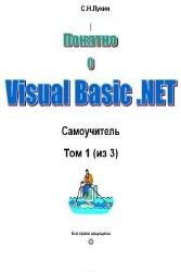 Понятно о Visual Basic .NET. Самоучитель в 3 томах