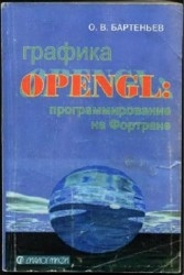 Графика OpenGL: Программирование на Фортране