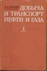 Добыча и транспорт нефти и газа. В 2 томах