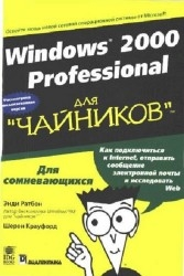 Windows 2000 Professional для чайников