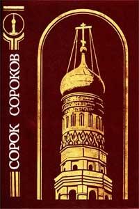 Сорок сороков. В 4-х томах. Том 1. Кремль и монастыри