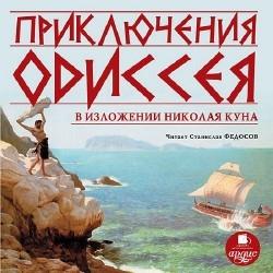 Приключения Одиссея (Аудиокнига)