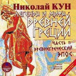 Древнегреческий эпос (Аудиокнига)