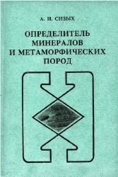 Определитель минералов и метаморфических пород. В 3-х книгах