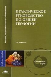 Практическое руководство по общей геологии
