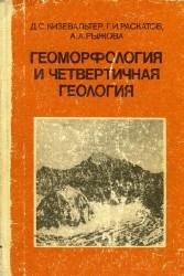 Геоморфология и четвертичная геология