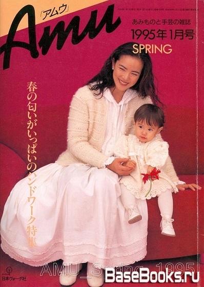 Amu - Spring 1995