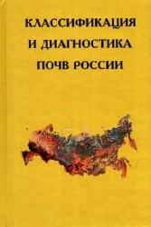 Классификация и диагностика почв России