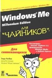 Windows Me Millennium Edition для чайников