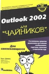 Outlook 2002 для чайников
