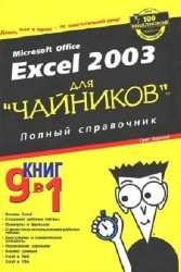 Microsoft office Excel 2003 для чайников