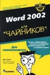 Word 2002 для чайников