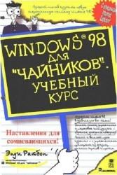 Windows 98 для чайников. Учебный курс