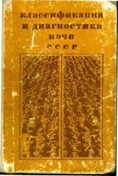 Классификация и диагностика почв СССР