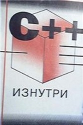 C++ изнутри
