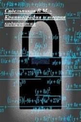 Криптография и теория кодирования
