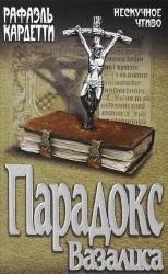 Парадокс Вазалиса (Аудиокнига) читает Росляков М.