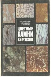Цветные камни Киргизии