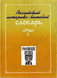 Российский историко-бытовой словарь