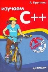 Изучаем C++
