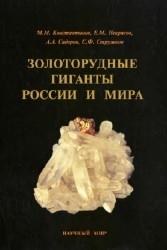 Золоторудные гиганты России и мира
