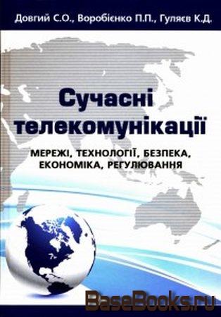 Сучасні телекомунікації: Мережі, технології, безпека, економіка, регулювання