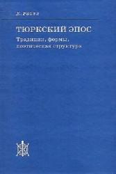 Тюркский эпос. Традиции, формы, поэтическая структура
