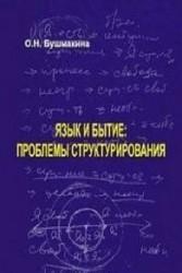 Язык и бытие: Проблемы структурирования