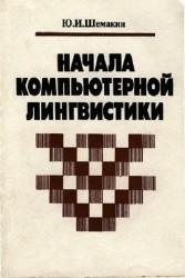 Начала компьютерной лингвистики