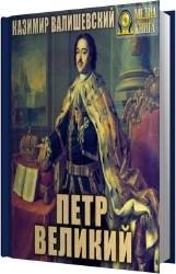 Петр Великий (Аудиокнига)