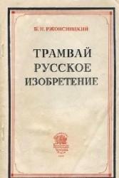 Трамвай: русское изобретение