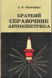 Краткий справочник автоэлектрика