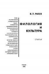 Филология и культура. Статьи