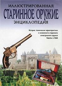 Старинное оружие. Иллюстрированная энциклопедия