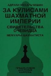За кулисами шахматной империи: Свидетельства очевидца