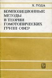 Композиционные методы в теории гомотопических групп сфер