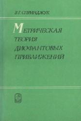 Метрическая теория диофантовых приближений