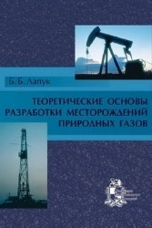 Теоретические основы разработки месторождений природных газов