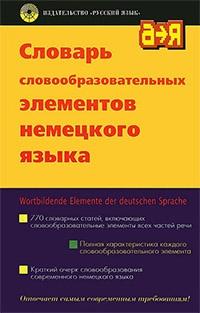 Словарь словообразовательных элементов немецкого языка, 2-е изд.