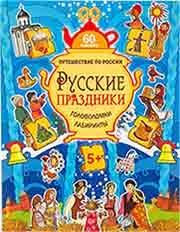 Русские праздники. Головоломки, лабиринты